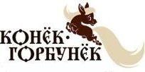 Конек Горбунек