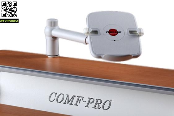 Держатель для книг Comf-Pro