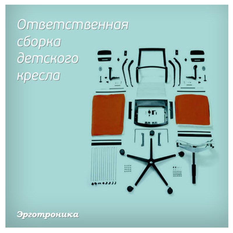 Пакет услуг для детского кресла
