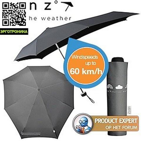 Противоштормовой зонт SENZ Smart S