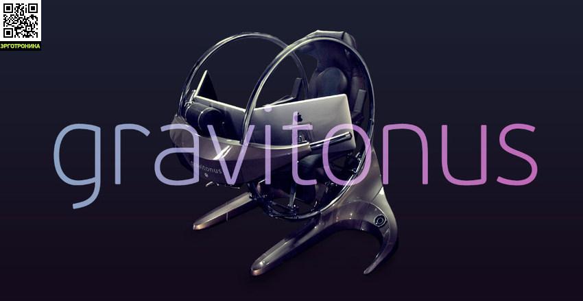 Рабочая станция Gravitonus G1