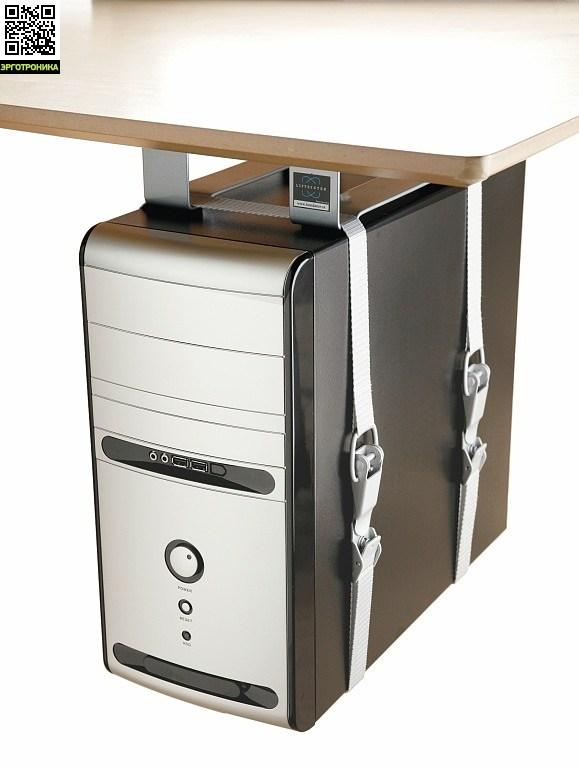 Крепление системного блока к столу (Kondator)Порядок на столе<br>Максимальный диаметр системного блока: 1500 мм.<br>Свободное пространство между системным блоком компьютера и письменным столом составляет 60 мм<br>