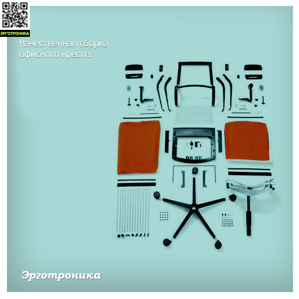Сборка офисного кресла<br>