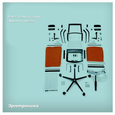 Сборка офисного кресла