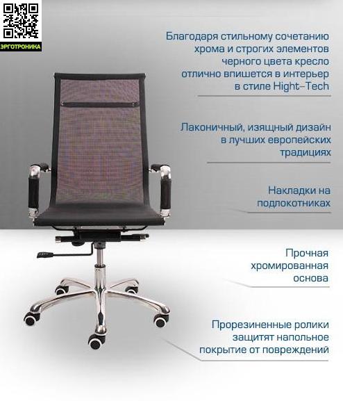 Эргономичное офисное кресло Nord
