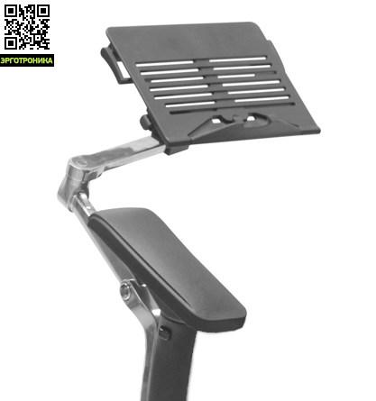 Подставка для ноутбука к креслам ErgohumanАксессуары и комплектующие к креслам<br><br>