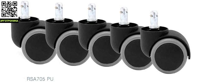 Ролики RSA 705 Полумягкие PU (5 штук)Колеса для кресел<br><br>