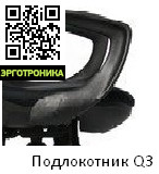 Подлокотники Q3 для кресла Open Point SYАксессуары и комплектующие к креслам<br>Подлокотники Q3 для кресла Open Point SY<br>
