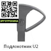 Подлокотники U2 для кресла Open Point SYАксессуары и комплектующие к креслам<br>Подлокотники U2 для кресла Open Point SY<br>
