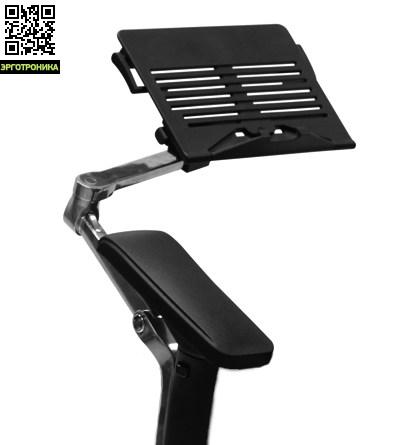 Подставка для ноутбука к креслу Mirus NS100Для ноутбука<br>Эргономичная регулируемая подставка под ноутбук для кресел серии Mirus<br>