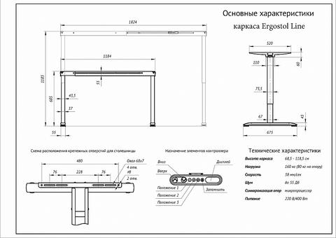 Регулируемый стол Ergostol Line